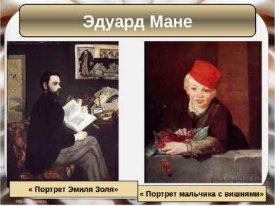 Эдуард Мане « Портрет Эмиля Золя» « Портрет мальчика с вишнями»