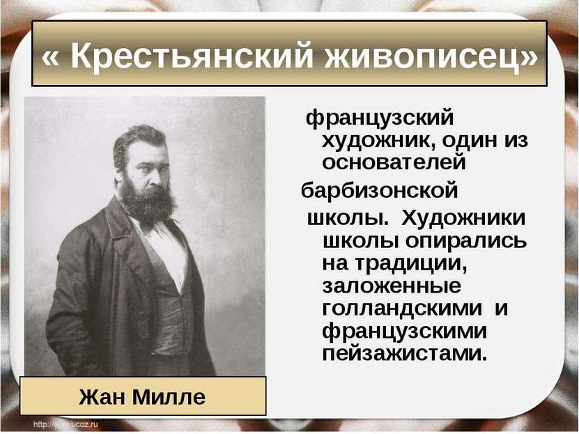 французский художник, один из основателей барбизонской школы. Художники шк...