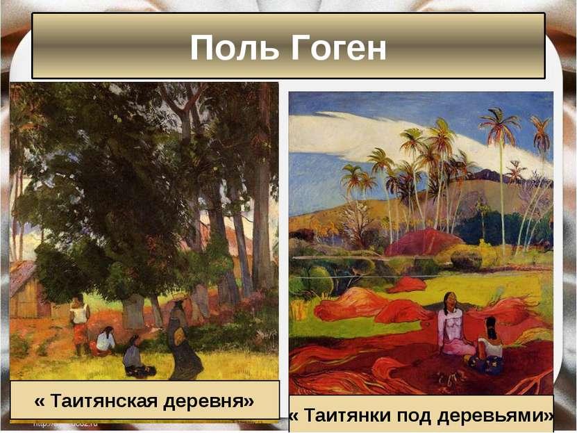 Поль Гоген « Таитянки под деревьями» « Таитянская деревня»