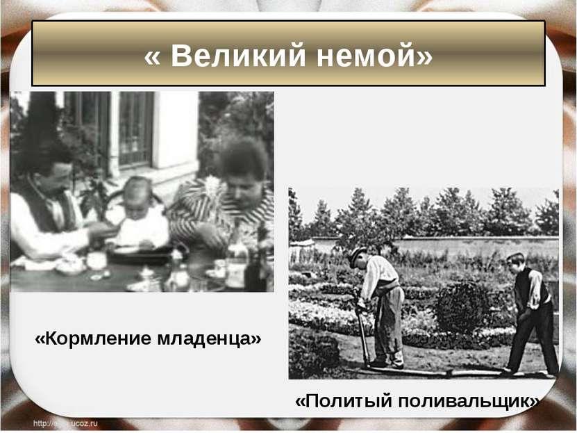 «Кормление младенца» «Политый поливальщик» « Великий немой»