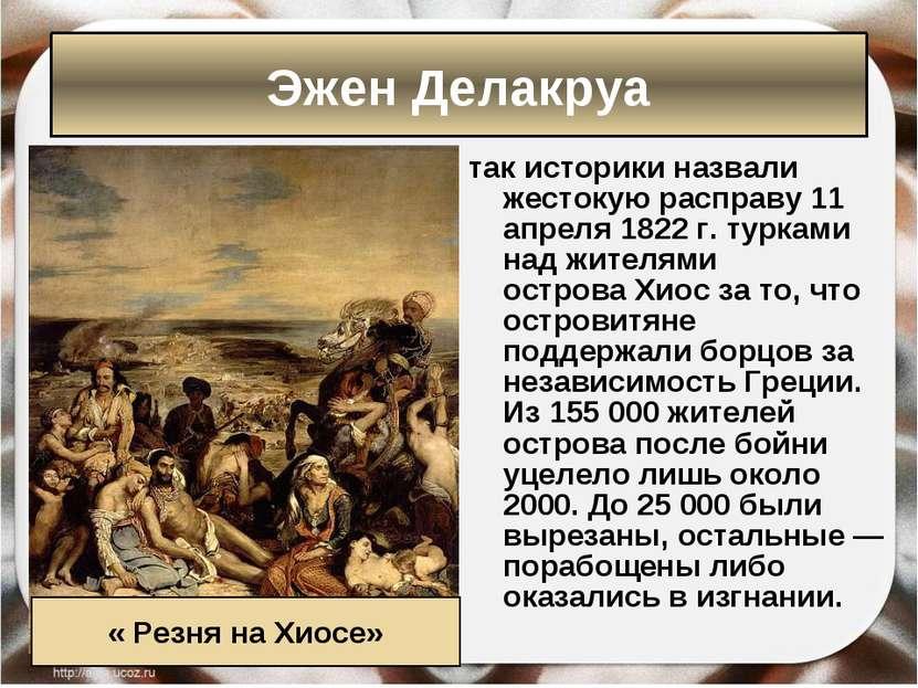 так историки назвали жестокую расправу11 апреля1822 г.турками над жителями...