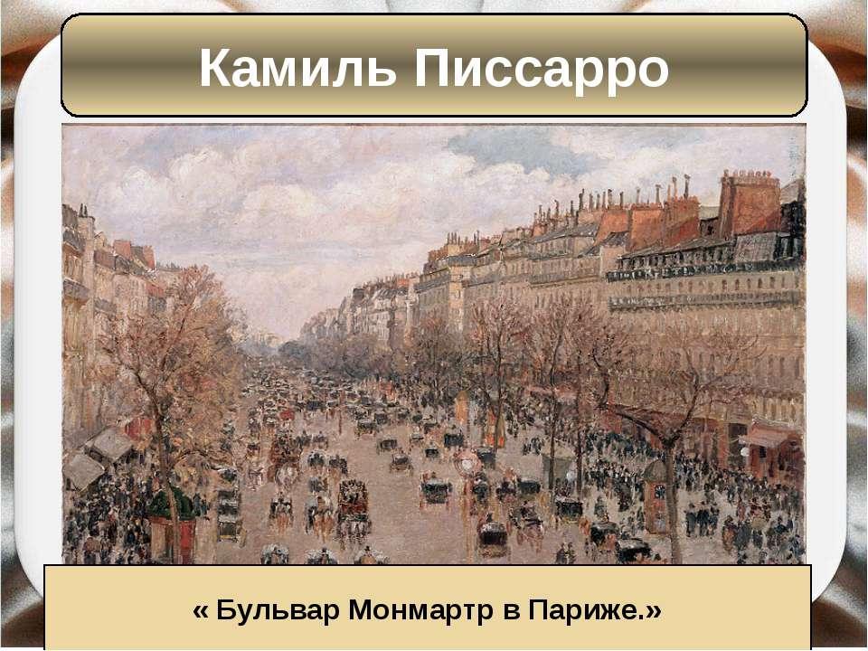 Камиль Писсарро « Бульвар Монмартр в Париже.»