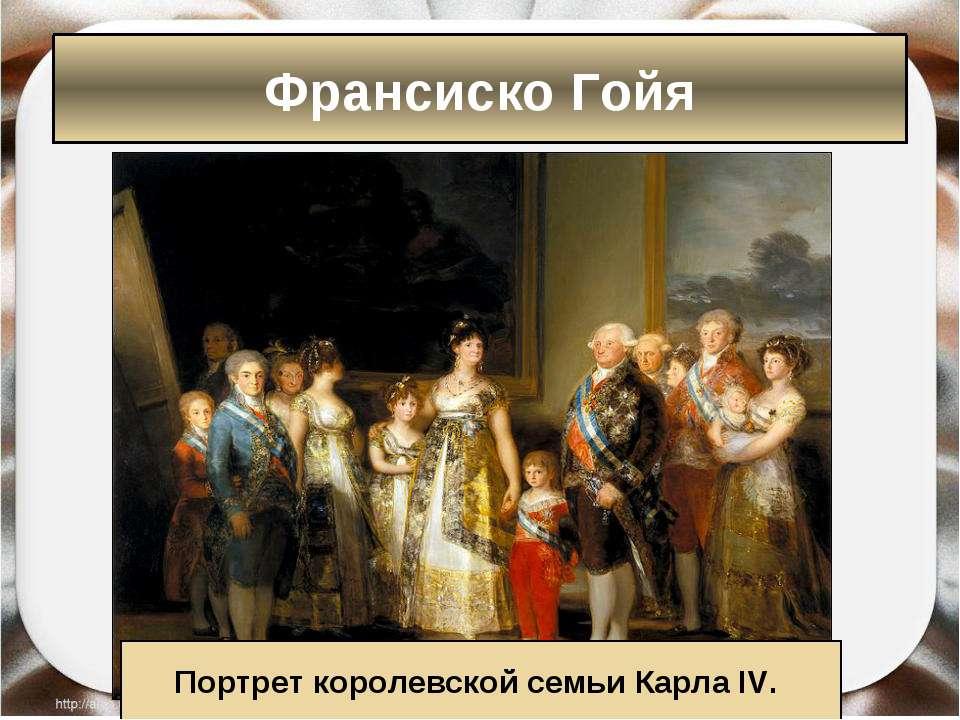 Франсиско Гойя Портрет королевской семьи Карла IV.