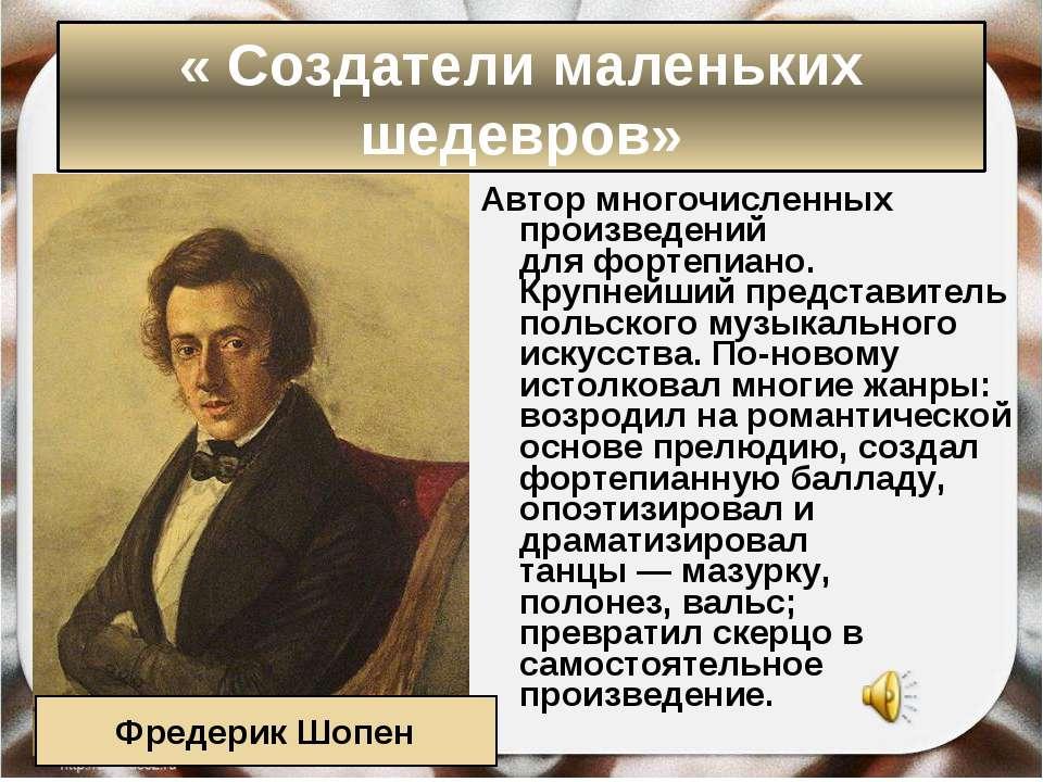 Автор многочисленных произведений дляфортепиано. Крупнейший представитель по...