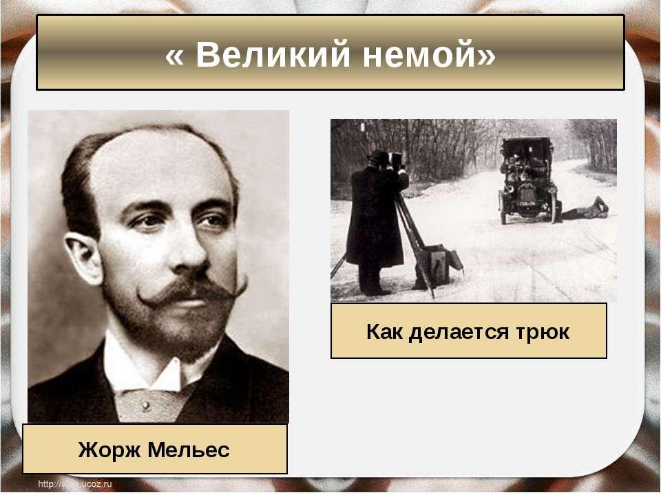 « Великий немой» Жорж Мельес Как делается трюк