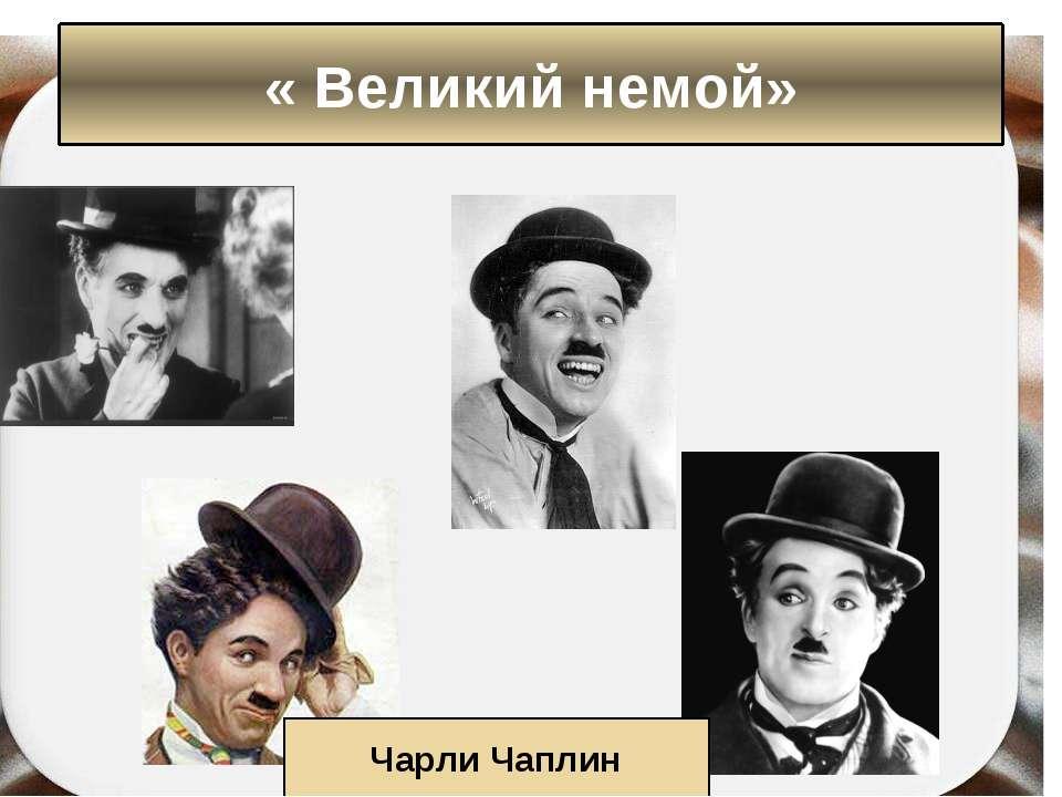 « Великий немой» Чарли Чаплин