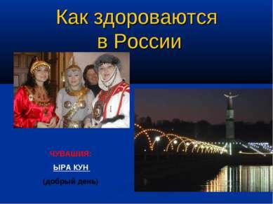 Как здороваются в России ЧУВАШИЯ: ЫРА КУН (добрый день)