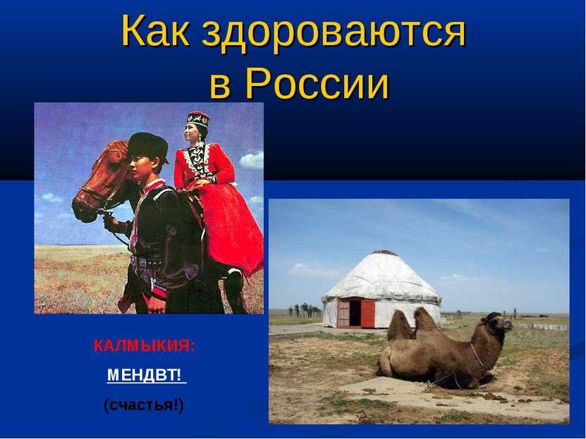 Как здороваются в России КАЛМЫКИЯ: МЕНДВТ! (счастья!)