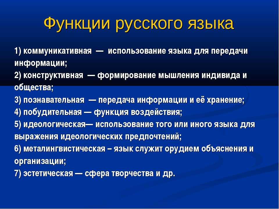 Функции русского языка 1) коммуникативная — использование языка для передачи...