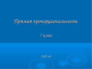 Прямая пропорциональность 7 класс 2012 год