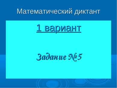 Математический диктант 1 вариант Задание № 5