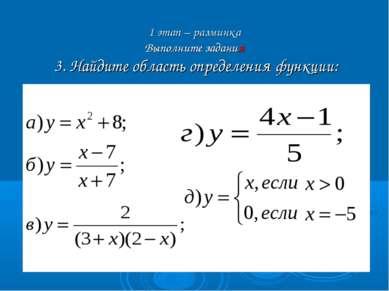 3. Найдите область определения функции: 1 этап – разминка Выполните задания