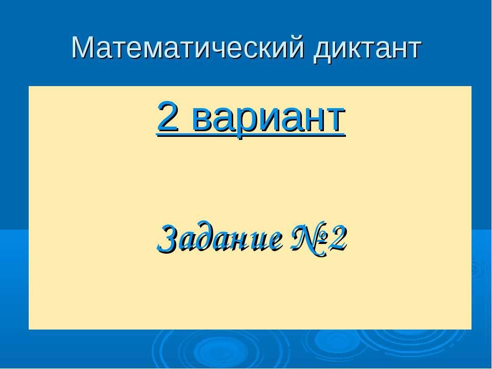 Математический диктант 2 вариант Задание № 2