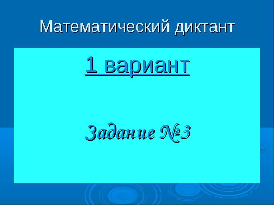 Математический диктант 1 вариант Задание № 3