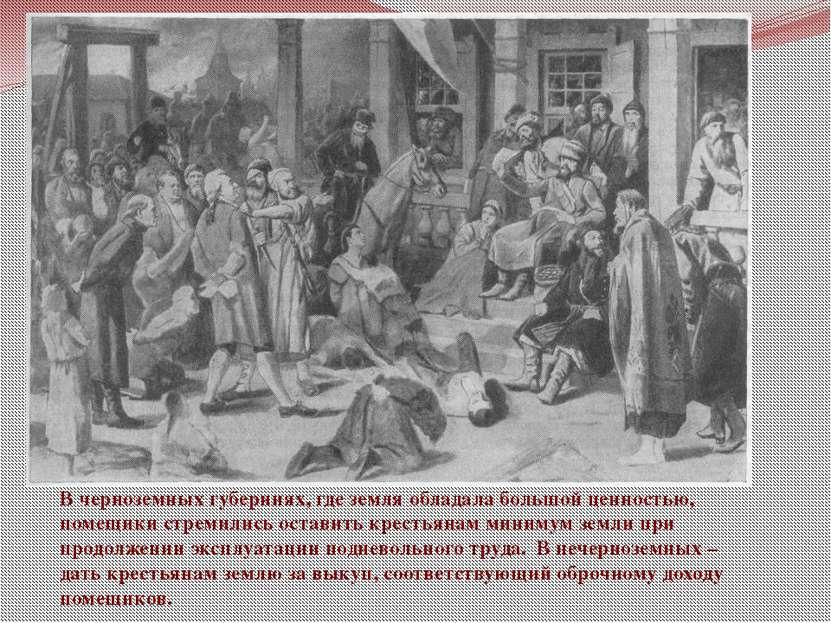 В черноземных губерниях, где земля обладала большой ценностью, помещики стрем...