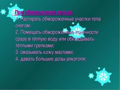 При обморожении нельзя: 1. Растирать обмороженные участки тела снегом; 2. Пом...
