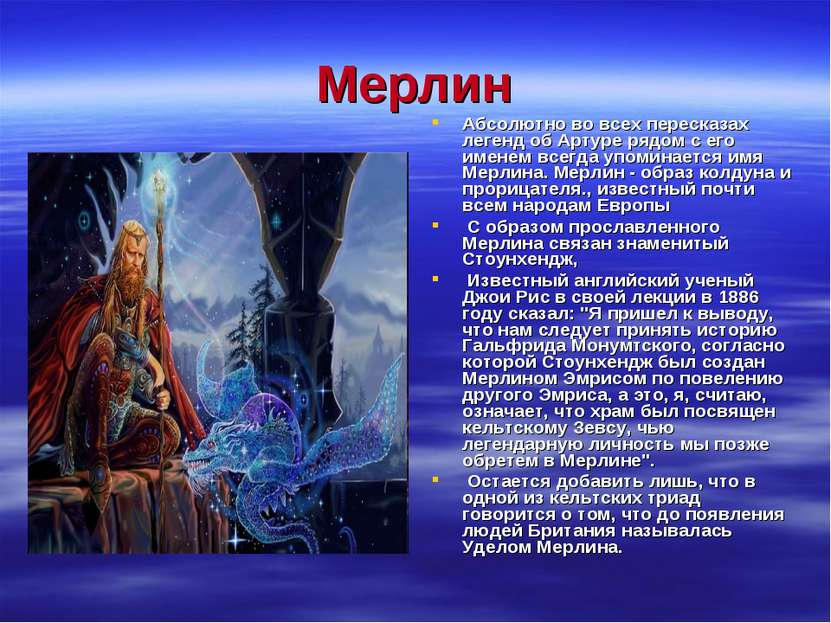 Мерлин Абсолютно во всех пересказах легенд об Артуре рядом с его именем всегд...