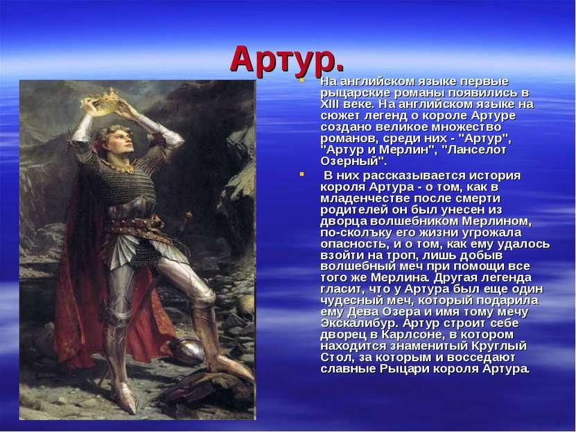 Артур. На английском языке первые рыцарские романы появились в XIII веке. На ...