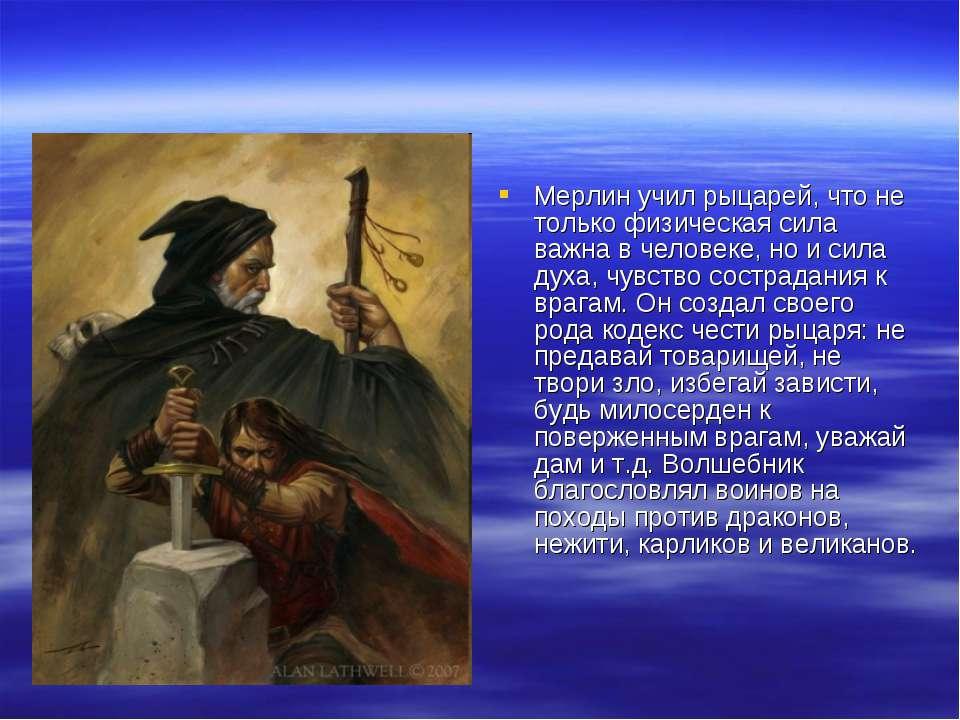 Мерлин учил рыцарей, что не только физическая сила важна в человеке, но и сил...