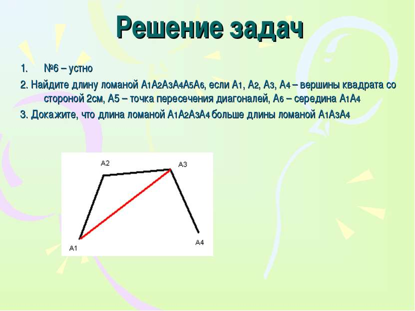 Решение задач №6 – устно 2. Найдите длину ломаной А1А2А3А4А5А6, если А1, А2, ...