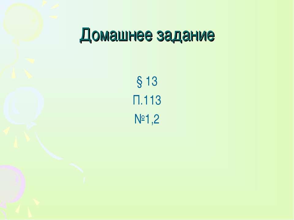 Домашнее задание § 13 П.113 №1,2