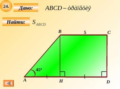 24. Найти: Дано: А B C D H 5 450