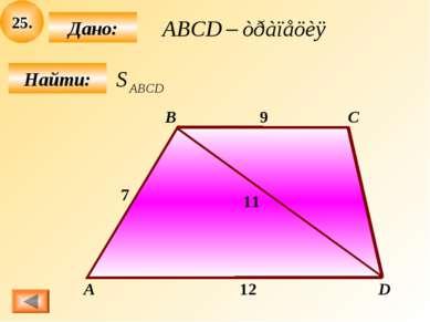 25. Найти: Дано: А B C D 9 7 12 11