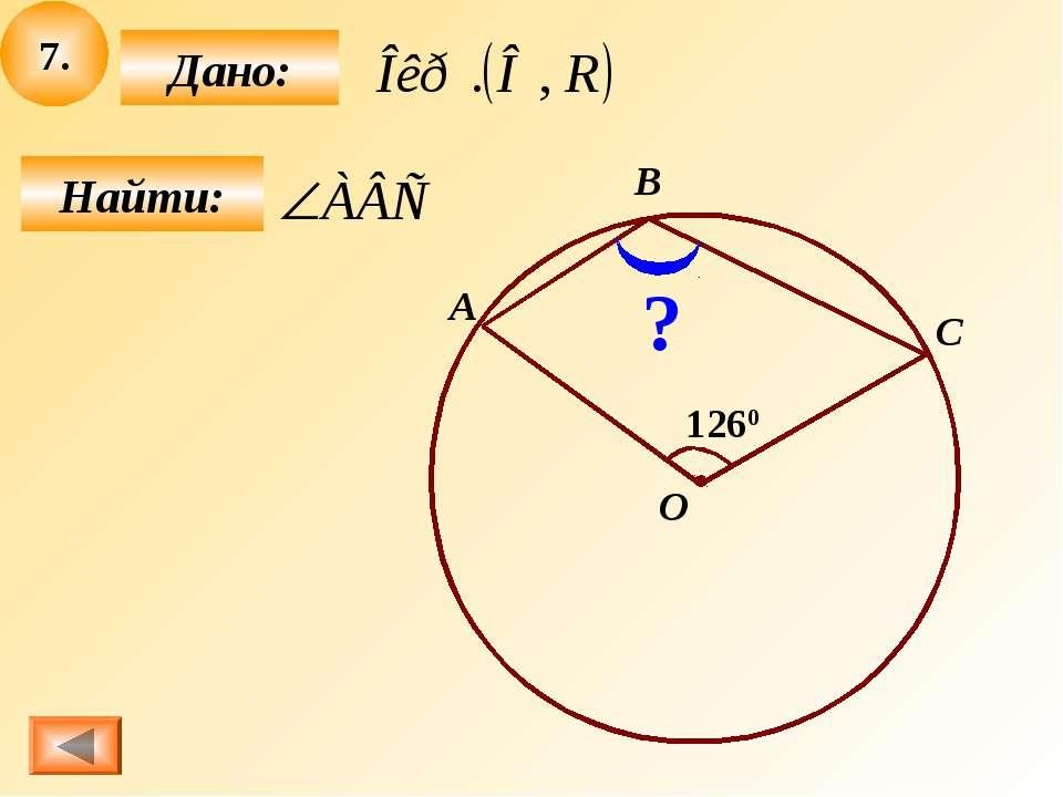 7. Найти: Дано: 1260 A B O C ?