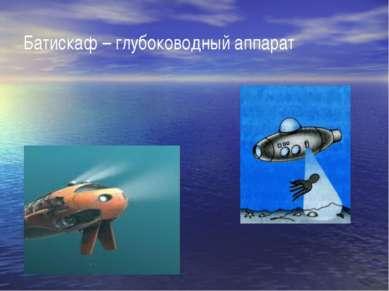 Батискаф – глубоководный аппарат