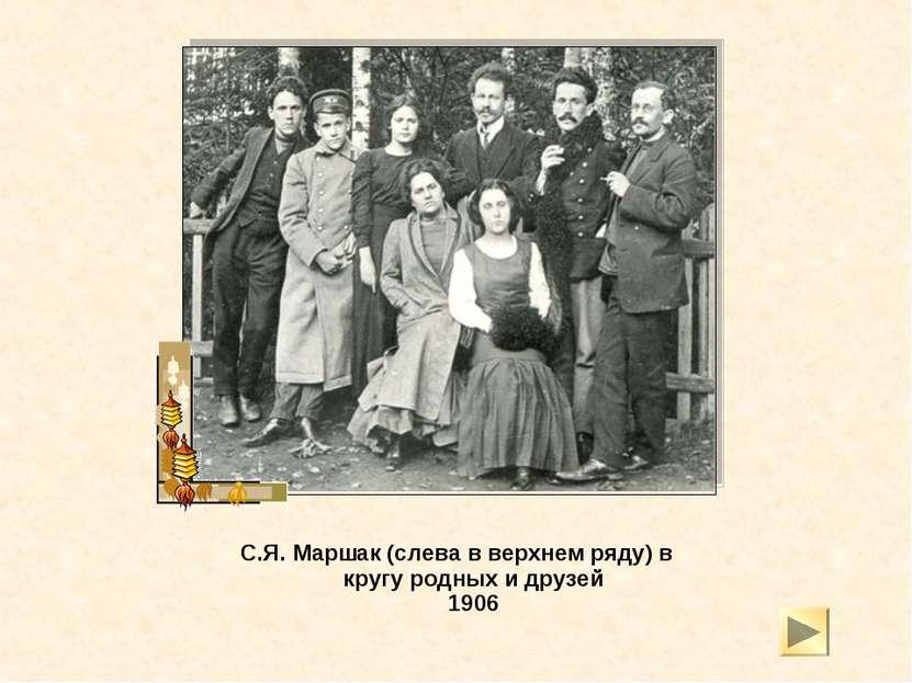 С.Я. Маршак (слева в верхнем ряду) в кругу родных и друзей 1906