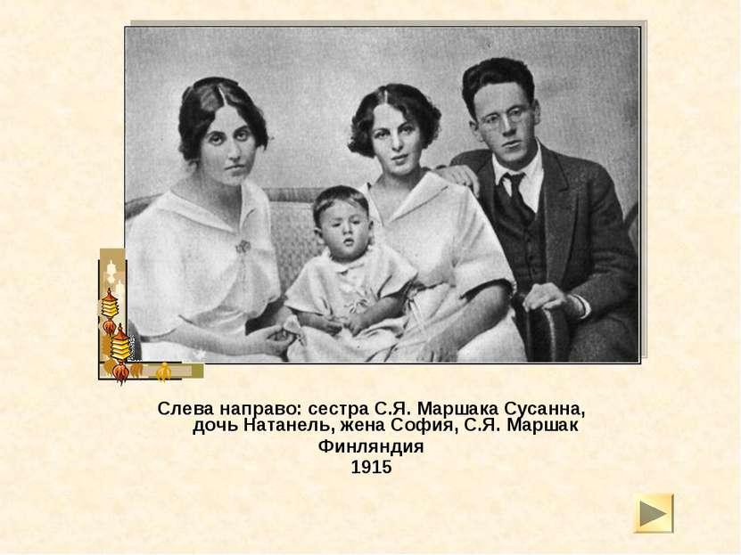 Слева направо: сестра С.Я. Маршака Сусанна, дочь Натанель, жена София, С.Я. М...