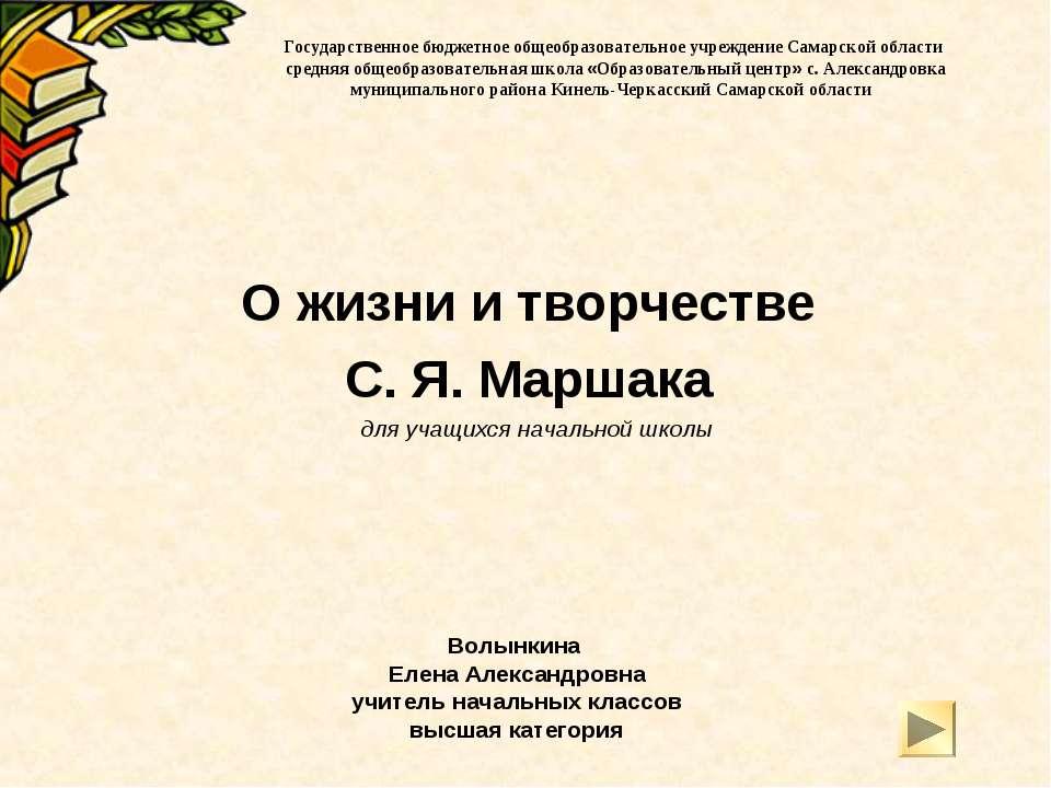 Волынкина Елена Александровна учитель начальных классов высшая категория О жи...