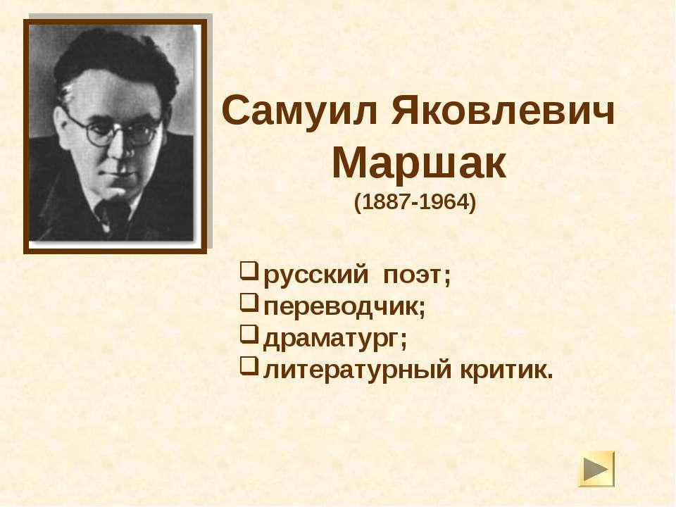 Самуил Яковлевич Маршак (1887-1964) русский поэт; переводчик; драматург; лите...