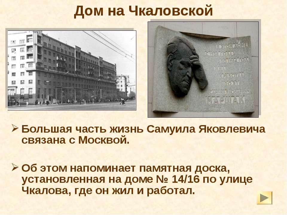 Дом на Чкаловской Большая часть жизнь Самуила Яковлевича связана с Москвой. О...