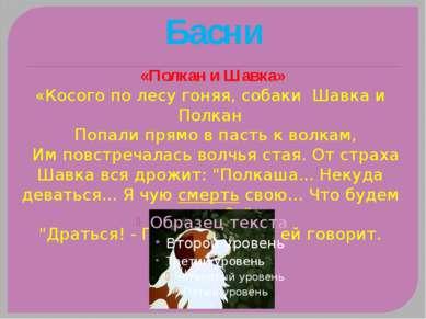 Басни «Полкан и Шавка» «Косого по лесу гоняя, собаки Шавка и Полкан Попали пр...