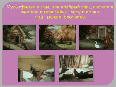 Мультфильм о том, как храбрый заяц оказался мудрым и подставил лису и волка п...