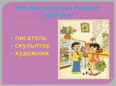 Кем был дедушка Репки и Турнепки? - писатель - скульптор - художник