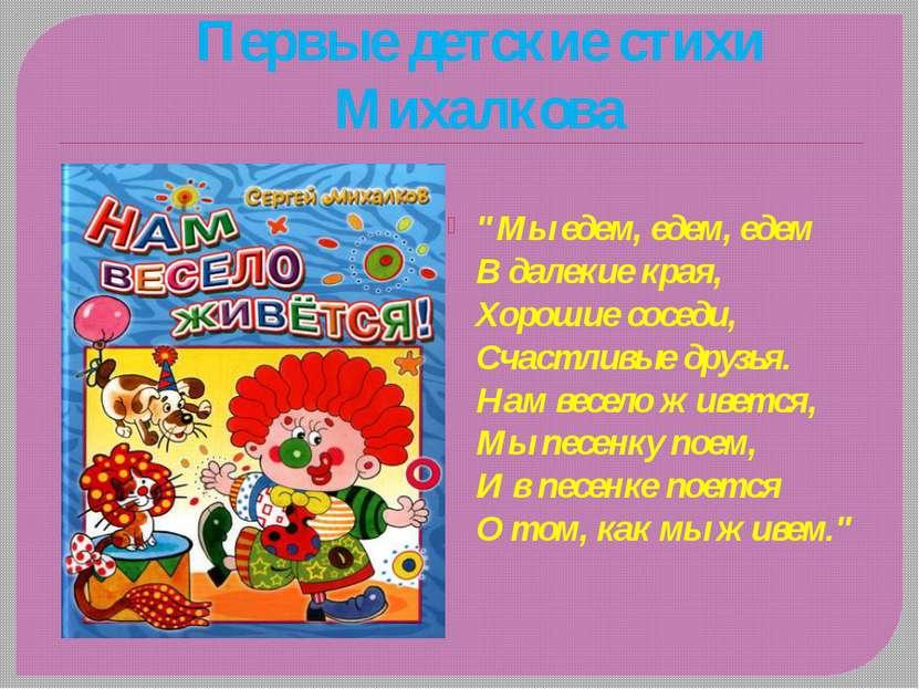 """Первые детские стихи Михалкова """"Мы едем, едем, едем В далекие края, Хорошие с..."""