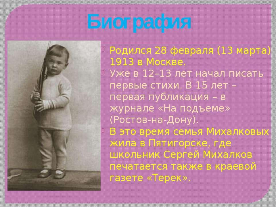 Биография Родился 28 февраля (13 марта) 1913 в Москве. Уже в 12–13 лет начал ...