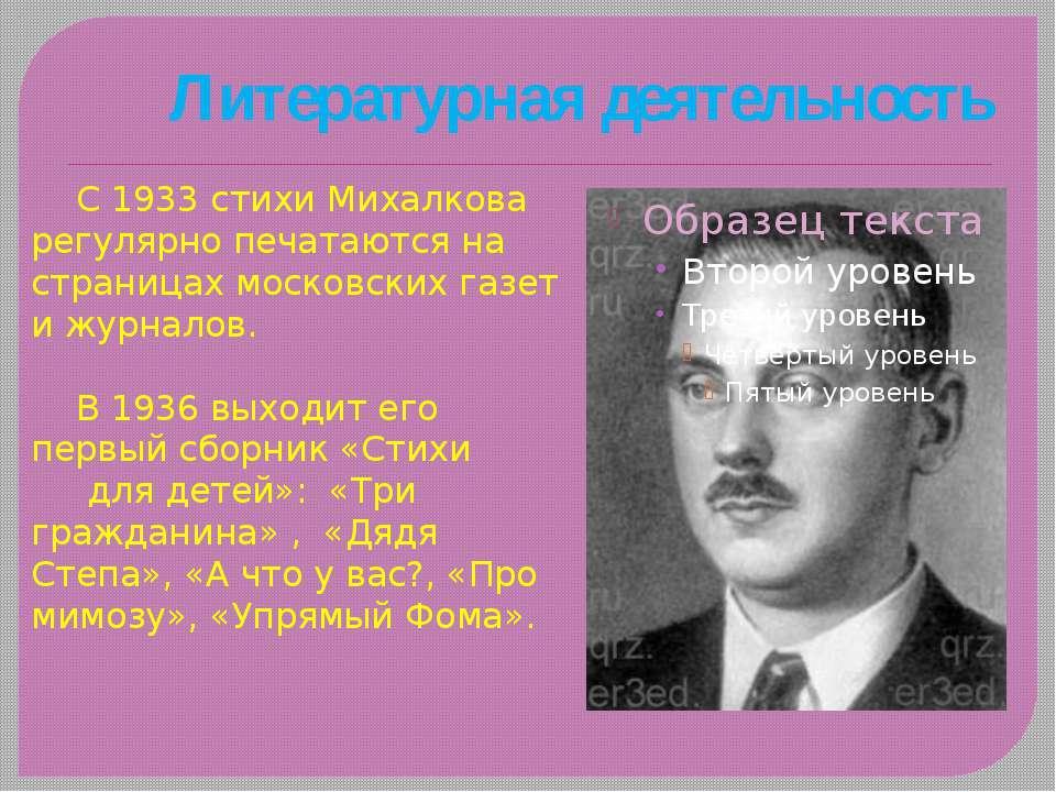 Литературная деятельность С 1933 стихи Михалкова регулярно печатаются на стра...