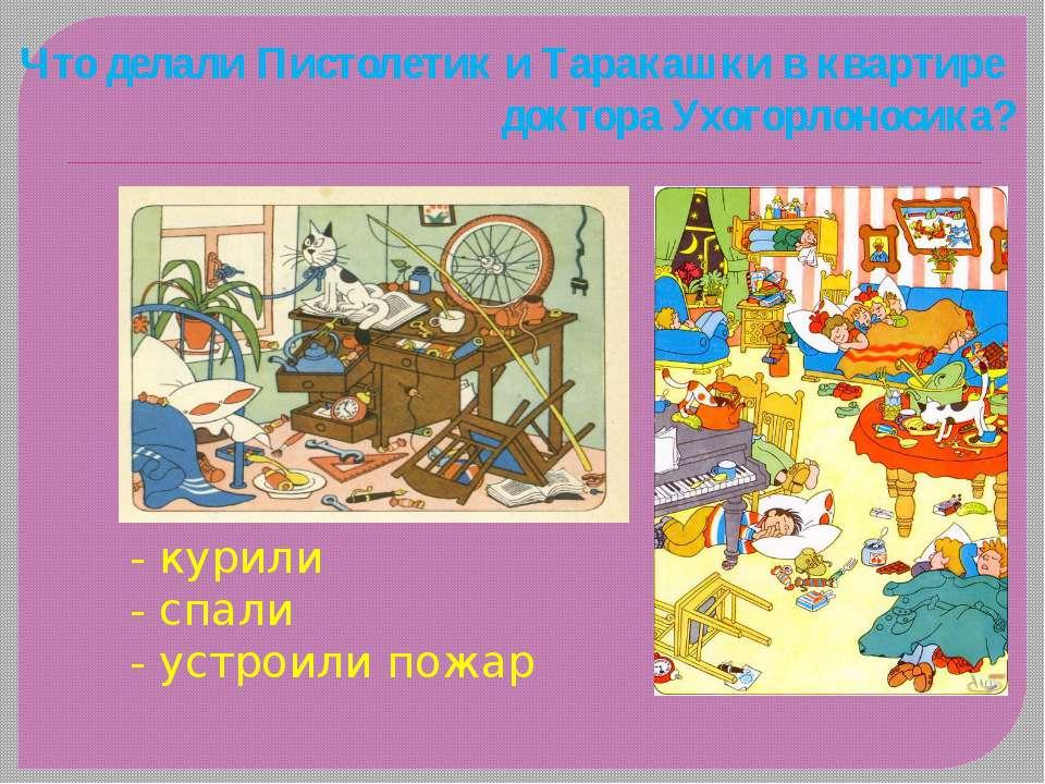 Что делали Пистолетик и Таракашки в квартире доктора Ухогорлоносика? - курили...