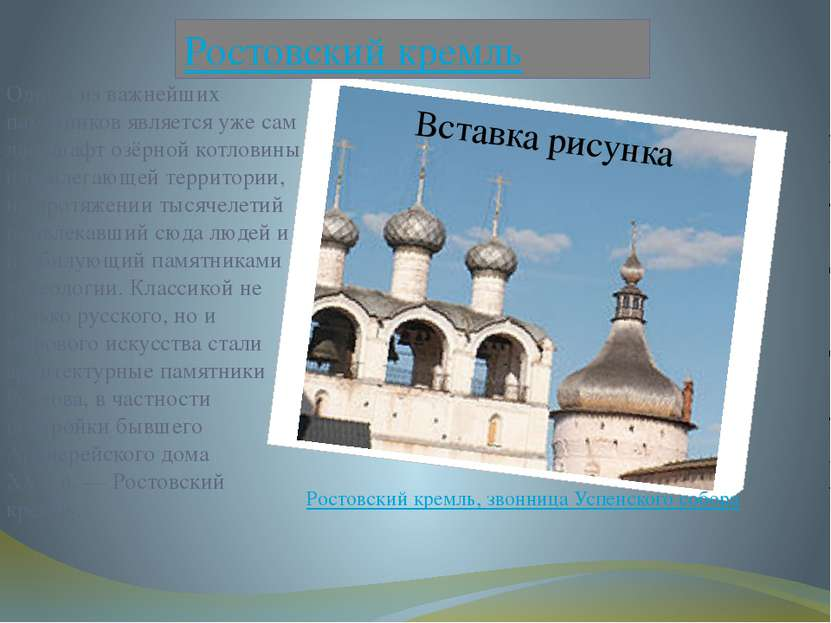 Ростовский кремль Одним из важнейших памятников является уже сам ландшафт озё...