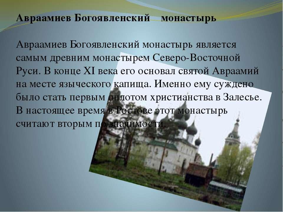 Авраамиев Богоявленский монастырь Авраамиев Богоявленский монастырь является ...