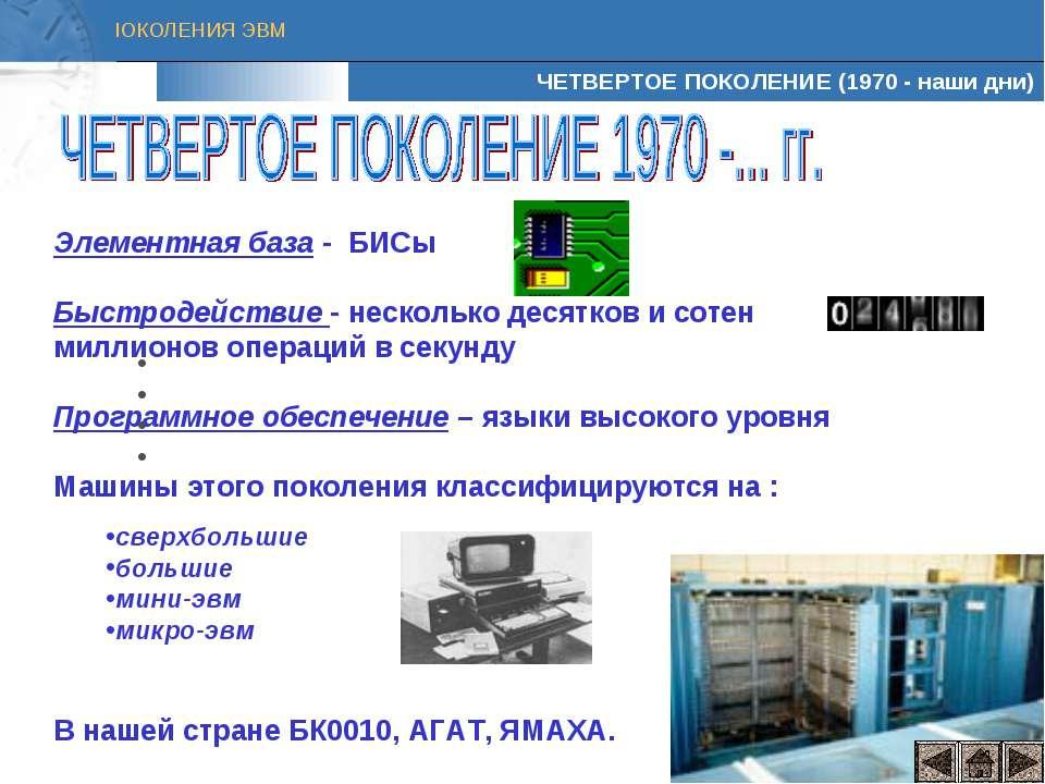 ЧЕТВЕРТОЕ ПОКОЛЕНИЕ (1970 - наши дни) Элементная база - БИСы Быстродействие -...