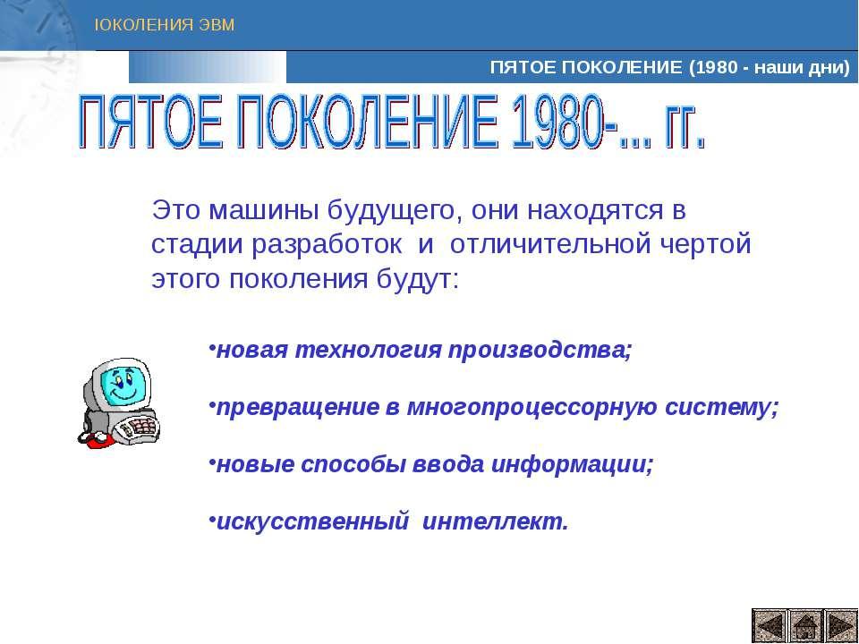 ПЯТОЕ ПОКОЛЕНИЕ (1980 - наши дни) Это машины будущего, они находятся в стадии...