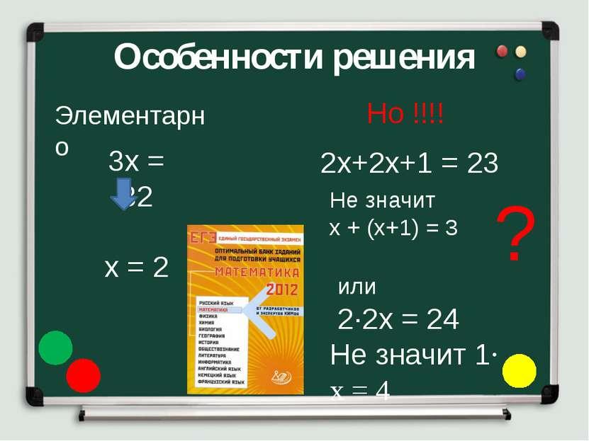 Особенности решения Но !!!! Элементарно ? 3х= 32 х = 2 или 2·2х= 24 Не знач...