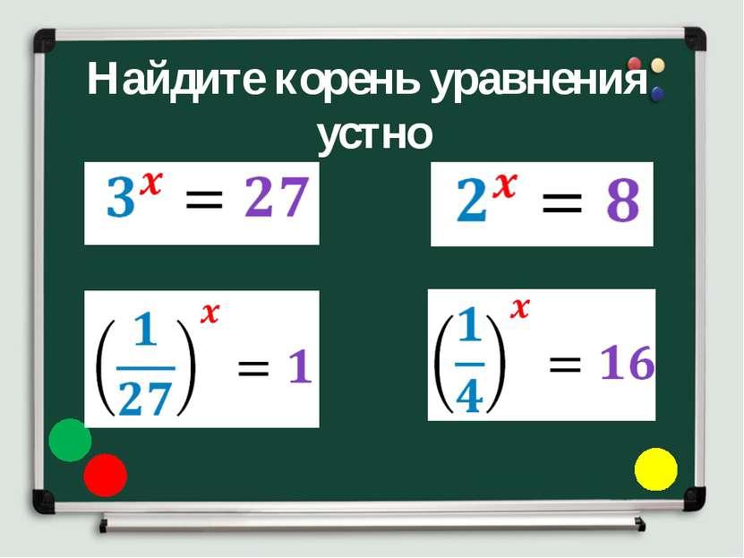 Найдите корень уравнения устно