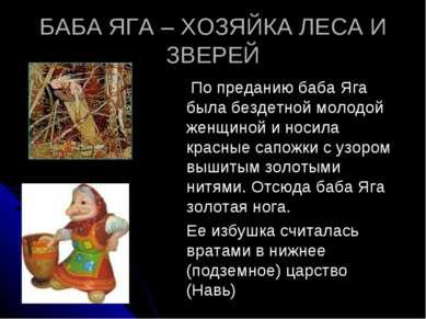 БАБА ЯГА – ХОЗЯЙКА ЛЕСА И ЗВЕРЕЙ По преданию баба Яга была бездетной молодой ...