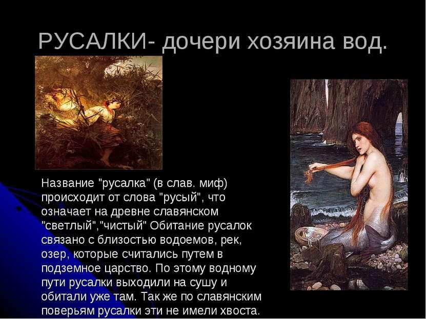 """РУСАЛКИ- дочери хозяина вод. Название """"русалка"""" (в слав. миф) происходит от с..."""