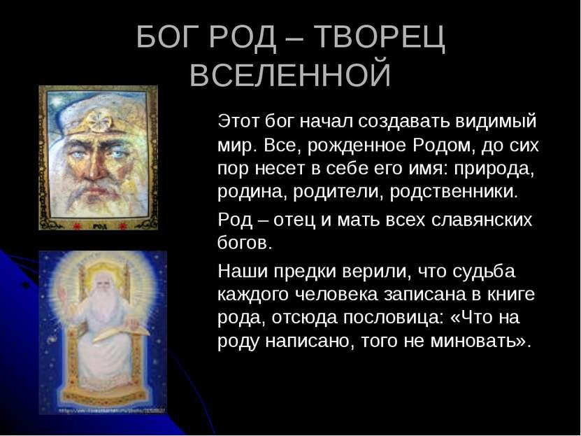 БОГ РОД – ТВОРЕЦ ВСЕЛЕННОЙ Этот бог начал создавать видимый мир. Все, рожденн...